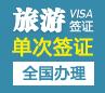 蒙古旅游签证[全国办理](简单材料)
