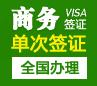 蒙古单次商务签证[全国办理](简单材料)