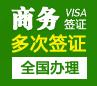 蒙古一年多次商务签证[全国办理](简化材料)