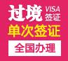 蒙古过境签证[全国办理](简化材料)