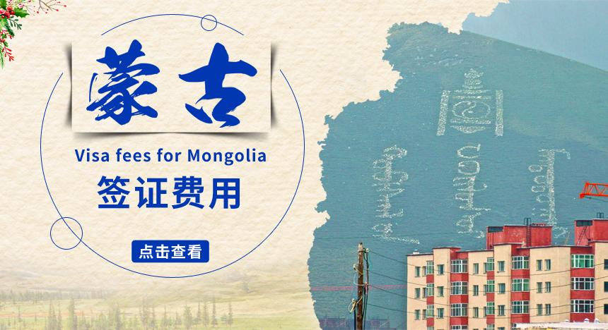 蒙古签证费用