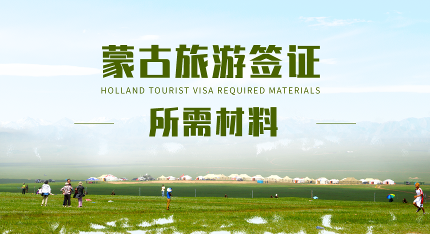 蒙古旅游签证所需材料