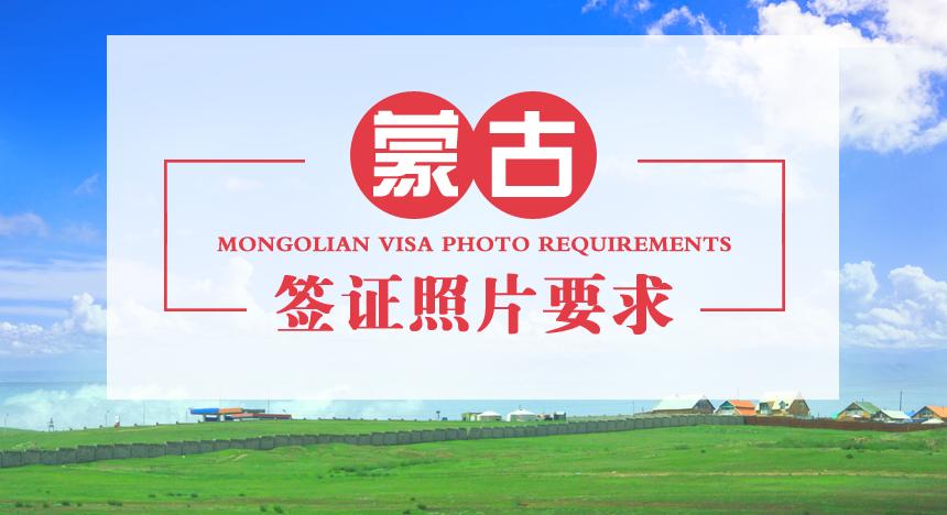 蒙古签证照片要求