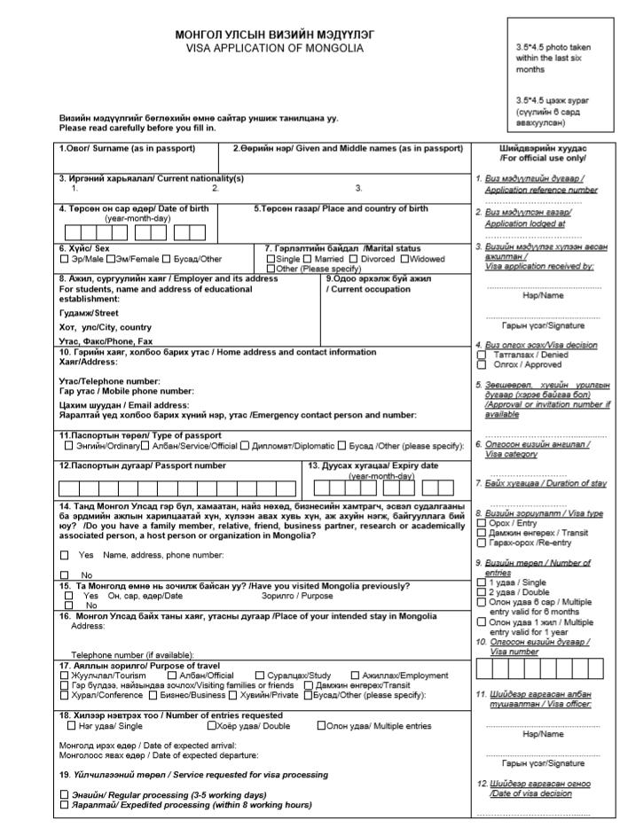 蒙古签证申请表模板