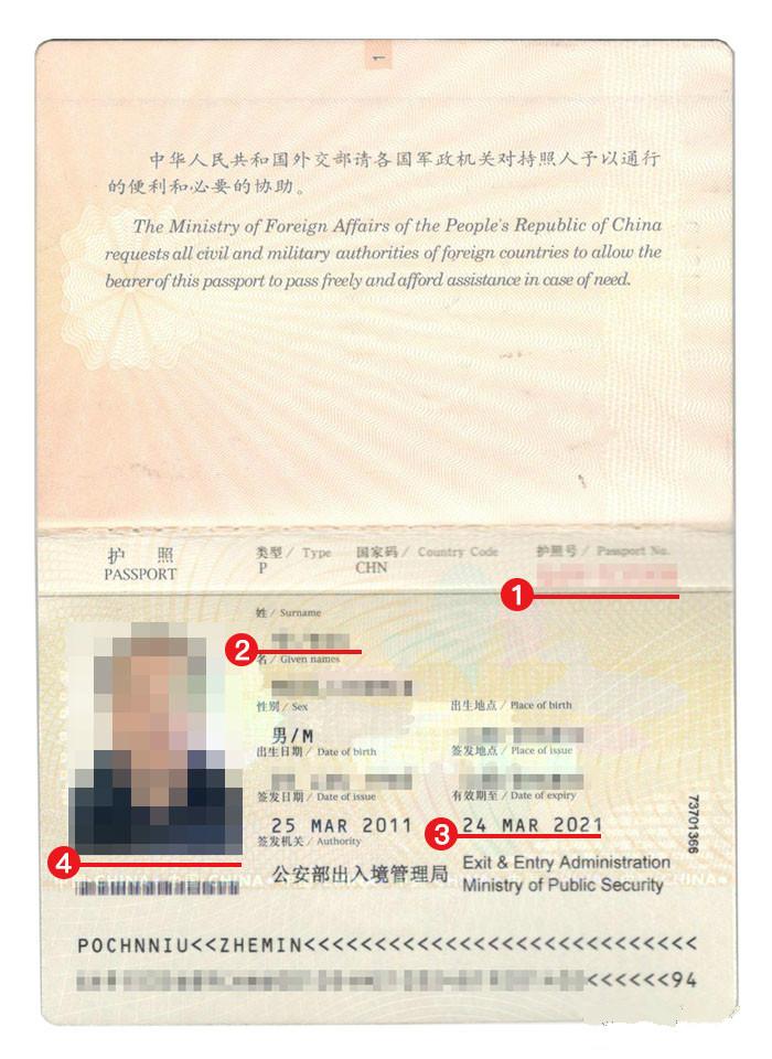 蒙古签证护照模板