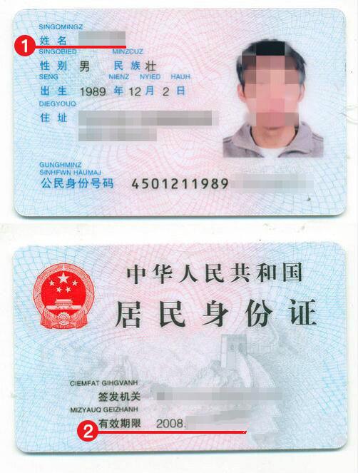 蒙古签证身份证模板