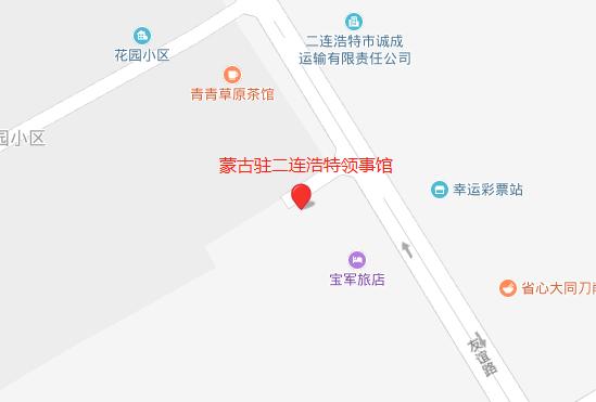蒙古驻二连浩特总领事馆地址