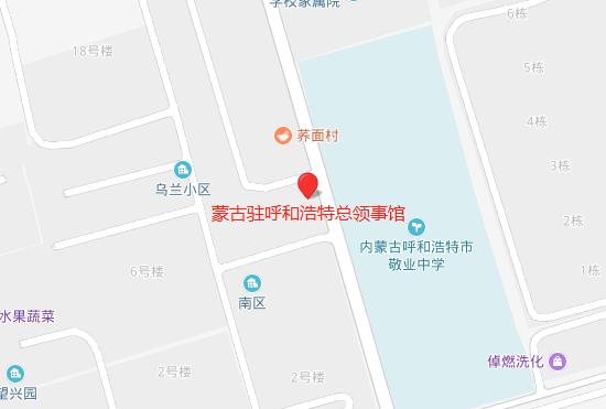 蒙古驻呼和浩特总领事馆地址